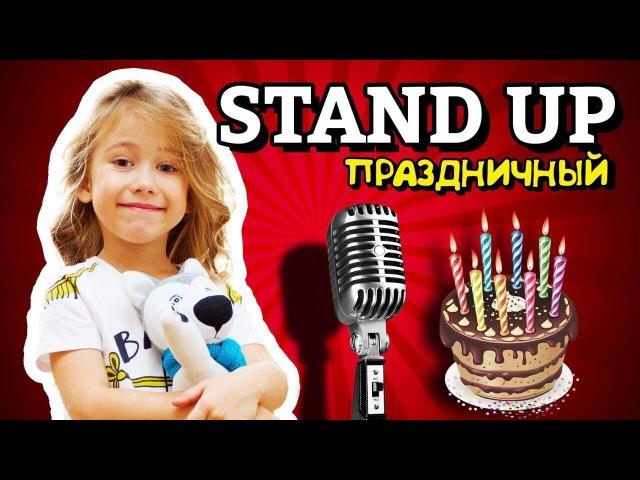 STAND UP : ДЕНЬ РОЖДЕНИЕ ! ВИДЕО ДЛЯ ДЕТЕЙ