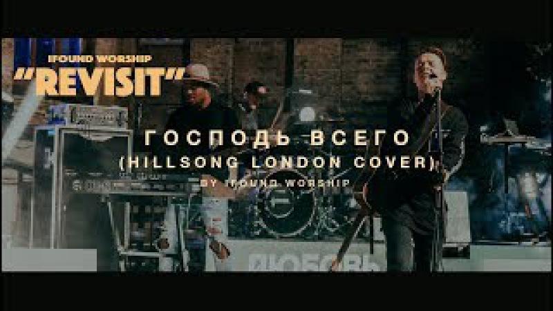 IFOUNDWORSHIP - Господь всего (Hillsong London cover)
