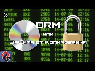 DRM и Защита от Копирования в Играх (Old-Games.RU Podcast №2)