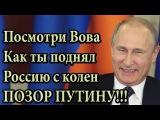 СМОТРИ ВАТА!!! ДЕПУТАТ ВСЮ ПРАВДУ О ПУТИНЩИНЕ, КАК ЖИВУТ В РОССИИ