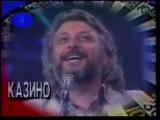 Вячеслав Добрынин. Казино (1991)