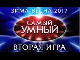 Самый Умный Online. Зима-весна 2017. Вторая игра (11.03.2017)