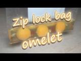 Как приготовить омлет в zip пакете