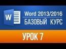 Сохранение документа в Ворде Word 2013 2016 для Начинающих