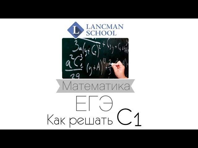 Как решать С1 - Тригонометрические уравнения - 6. Математика. ЕГЭ. [Курсы ЕГЭ/ОГЭ]