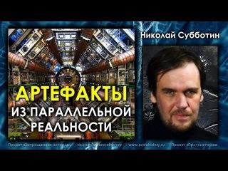 Николай Субботин. Артефакты из параллельной реальности