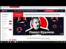 Официально Павел Крымов объявлен в международный розыск Полиция просит отклик...
