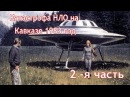 Катастрофа НЛО на Кавказе -1983 год- 2 часть