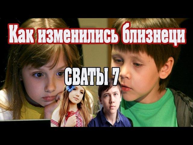Как изменились актеры сериала Сваты-7! Близнецы Ковалевы.