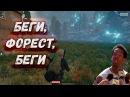 PlayerUnknown's Battlegrounds 3 ► Беги Форест беги