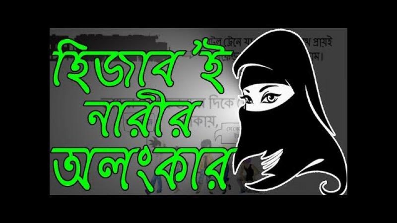 পর্দা নরীর অলংকার || Hijab female ornaments || The importance of hijab || Bengali motivational Video