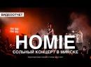 HOMIE Большой сольный концерт в Минске Видеоотчет