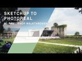 SKETCHUP TO PHOTOREAL - 2D Photoshop Walkthrough