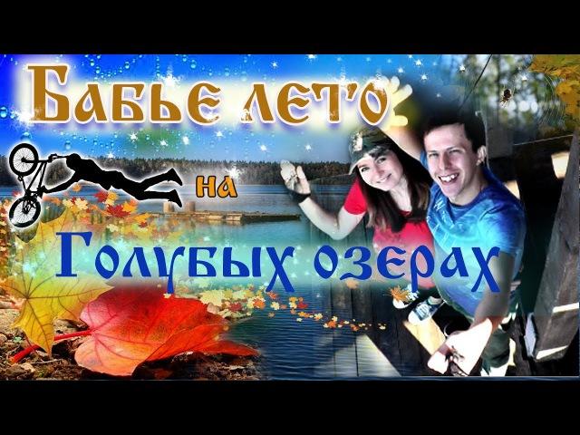 Голубые озера в Бабье лето осенью. Велопоход на Нарочанские озера