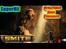 SMITE Приключения Испытания Царя Геркулеса