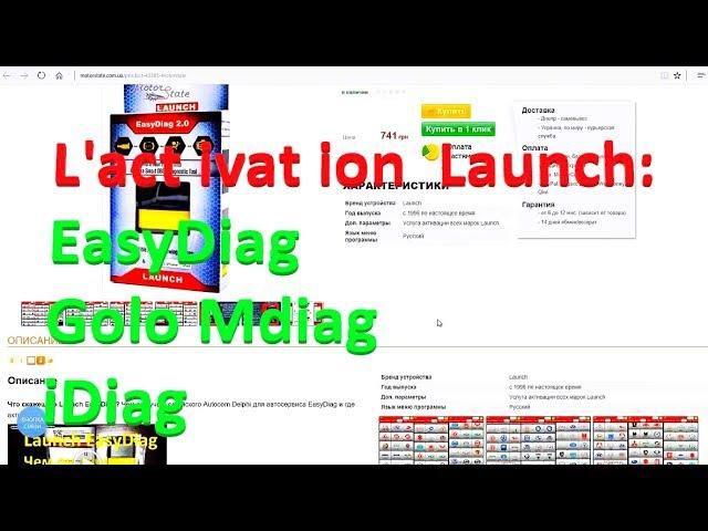👉 L'activation de toutes les marques de voitures ✔️ Launch EasyDiag Golo Mdiag iDiag