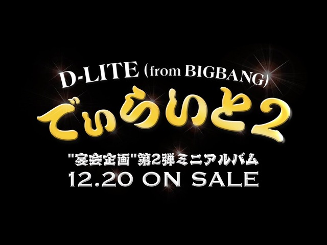 D-LITE (from BIGBANG) - Chigau, Sou Ja Nai