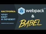 Настройка Webpack + Babel + Dev-server.
