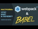 Настройка Webpack Babel Dev server