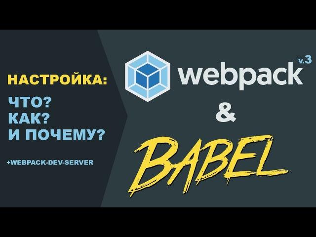 Настройка Webpack Babel Dev-server.