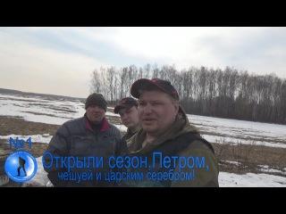 №1 Открыли сезон Петром,чешуей и царским серебром!