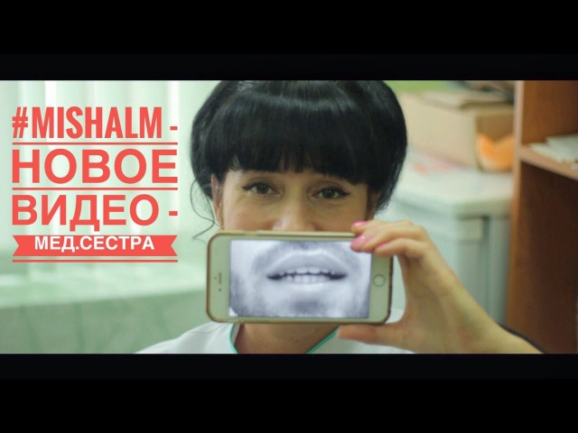 SIROP PRODUCTION presents MISHALM - Мед.сестра (новый клип 2017)