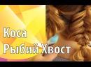 Прическа на длинные волосы - Коса Рыбий Хвост