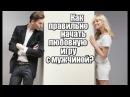 Как правильно начать любовную игру с мужчиной?