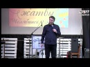 17 11 2017 Неоправданное ожидание Конференция Время жатвы Сергей Сенокосов