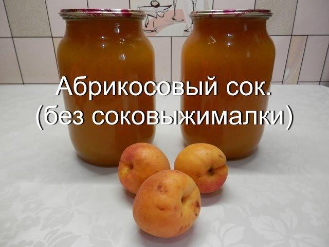 Абрикосовый сок (без соковыжималки)   Заготовки на зиму из абрикосов