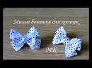 Милые бантики для косичек МК, бантики в школу, bows to school diy