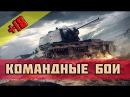 World of Tanks ЗА ЧТО ОТДАЮТ ЛЕГКИЕ ТАНКИ НА УНИЧТОЖЕНИЕ ВРАГУ КБ ЛАМПОВЫЙ БЕЗ ВЕБ
