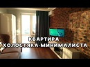 Квартира холостяка-минималиста ЛОФТ Давид Губернаторов