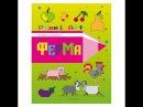 Pixel Art пособия для детей (от 4-5 лет до 11) | Валентина Паевская