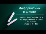 Разбор демо версии ОГЭ по информатике 9 класс. Задачи 9 - 11. ФИПИ 2017-2018