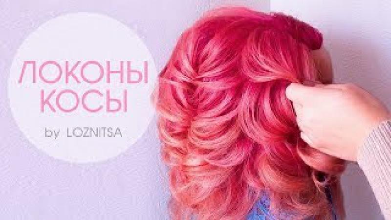 ЛОКОНЫ - КОСЫ как у Антонины Романовой)) Текстурные воздушные локоны★ Big Sexy Curls Hair...