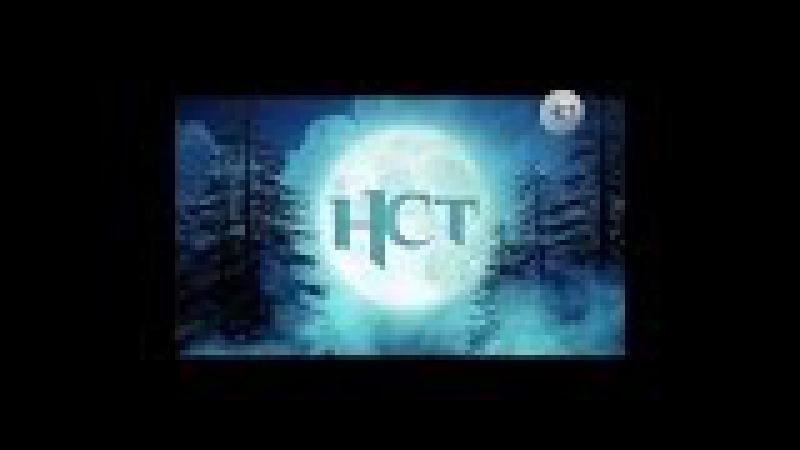 Телеканал ► НСТ (Настоящее Страшное Телевидение) в 16:9