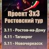 "Музыкальный проект ""3х3"""