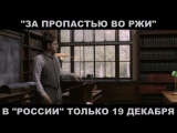 ЗА ПРОПАСТЬЮ ВО РЖИ в РОССИИ только 19 декабря