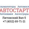 Аккумуляторы в Калининграде   АВТОСТАРТ