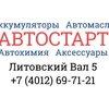 Аккумуляторы в Калининграде | АВТОСТАРТ