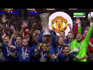 Награждение Манчестер Юнайтед - обладателя Лиги Европы 2016/17