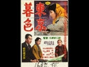 Tokyo boshoku (Crepúsculo en Tokio), 1957 (Sub.Español) Dir: Yasujiro Ozu