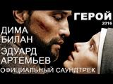 Эдуард Артемьев - Герой (Официальный саундтрек к кф
