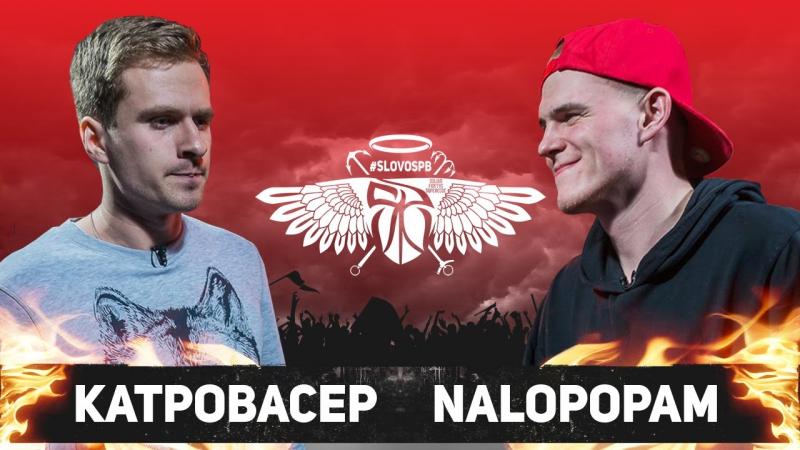 SLOVOSPB - КАТРОВАСЕР vs NALOPOPAM (КВАЛИФИКАЦИЯ)