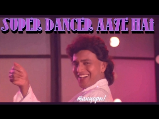 Super Dancer Aaye Hai - Mithun - Smita Patil - Dance Dance - Bollywood Songs - Bappi Lahiri (рус.суб.)