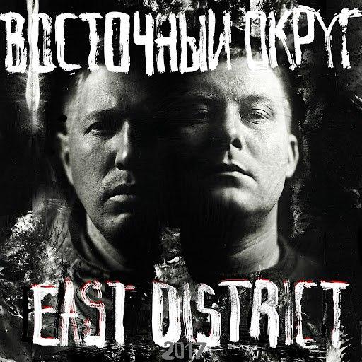 Восточный Округ альбом East District