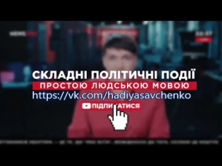 +21 Надежда СавченкоКоротко и честно о ситуации на Украине.