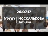 Встреча с участников форума «Территория смыслов» с Татьяной Москальковой