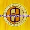 Евминов КЛУБ (CLUB).Профилактор(доска)Евминова